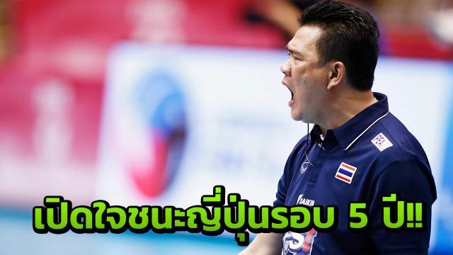 โค้ชด่วนเปิดใจ! สาวไทยโค่นญี่ปุ่นรอบ 5 ปี พูดถึงนัดก่อนนำ 2 เซตแต่แพ้
